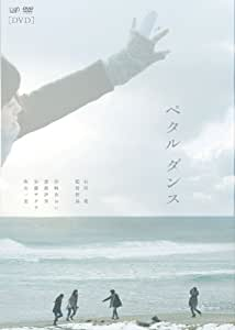 ペタル ダンス [DVD]