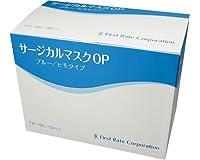 サージカルマスクOP 1ケース(50枚入×20小箱入) FR-195 (ファーストレイト) (マスク)