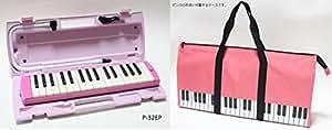 YAMAHA(ヤマハ) ピアニカ ピンク ソフトケースセット販売 P-32EP ピンク