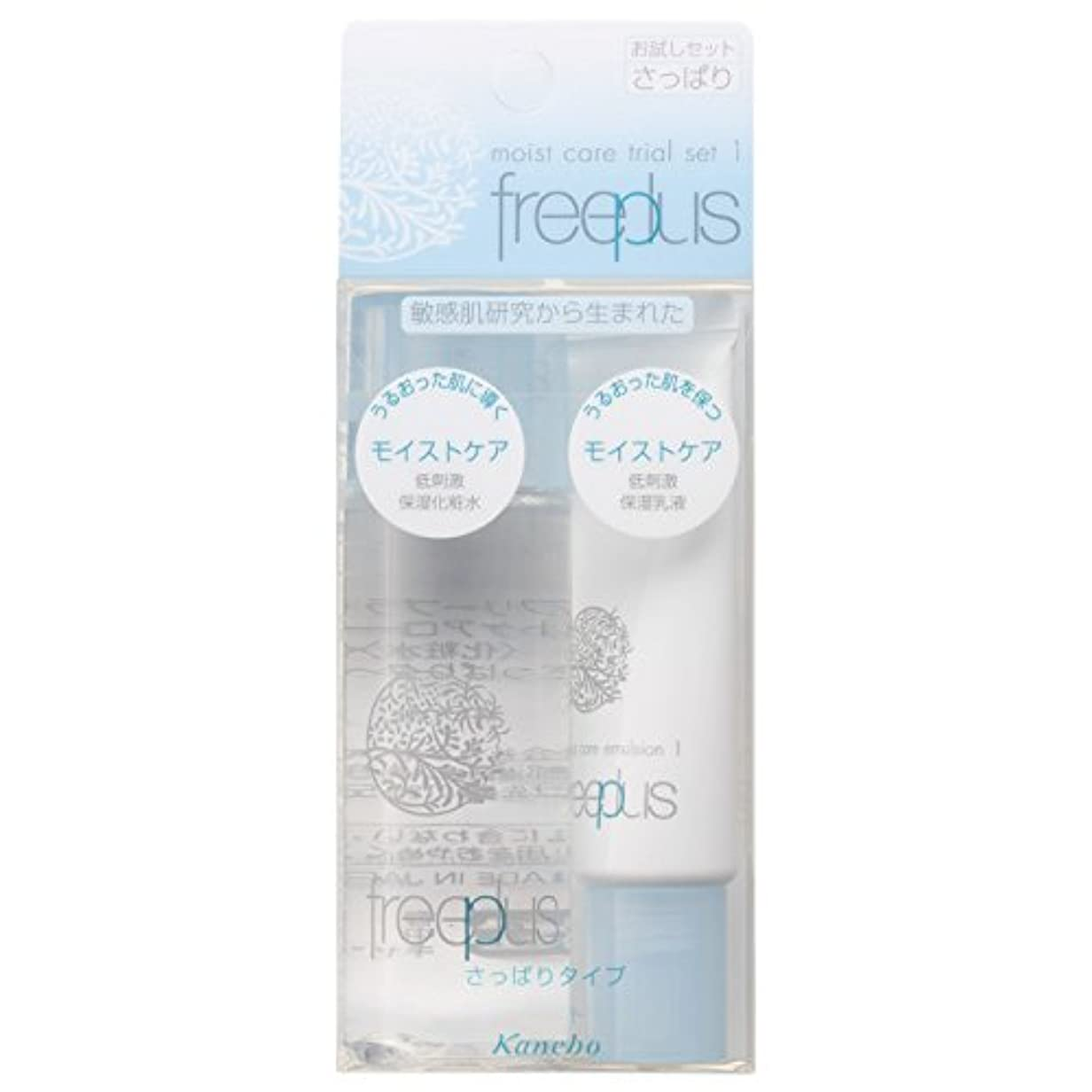 ジャングルゆるく避けられないフリープラス モイストケアトライアルセット1(さっぱりタイプ 乳液?化粧水)