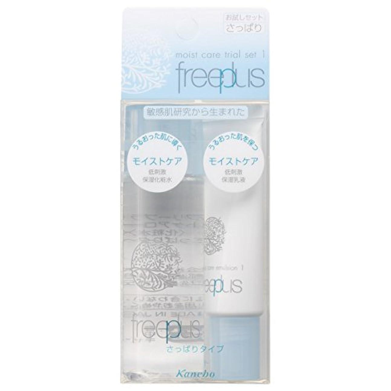 にもかかわらず少し是正フリープラス モイストケアトライアルセット1(さっぱりタイプ 乳液?化粧水)