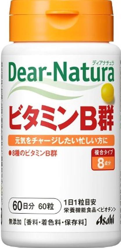 不器用バスト参加者ディアナチュラ ビタミンB群 60粒 (60日分)