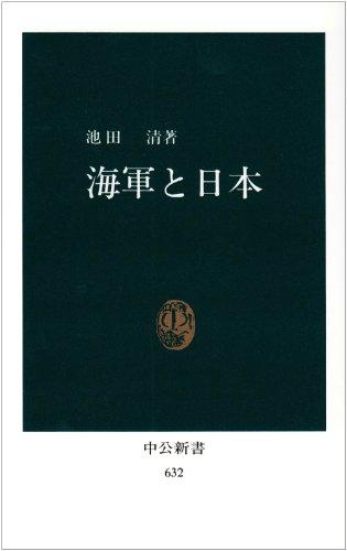 海軍と日本 (中公新書 (632))の詳細を見る