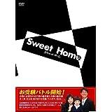 スウィート・ホーム [DVD]