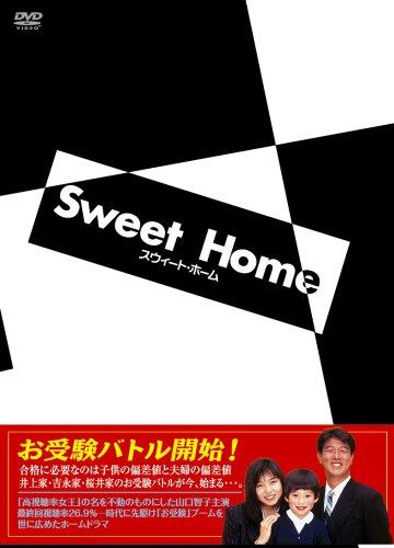 スウィート・ホーム [DVD]の詳細を見る