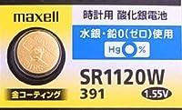 maxell [マクセル] 【日本製】 金コーティング 酸化銀電池 ボタン電池 【391 SR1120W】