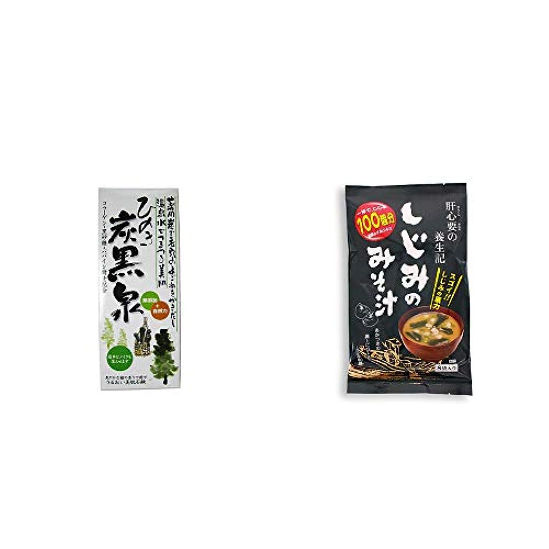 [2点セット] ひのき炭黒泉 箱入り(75g×3)?肝心要の養生記 しじみのみそ汁(56g(7g×8袋))