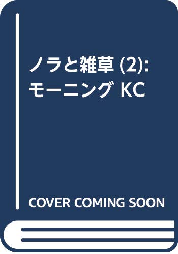 ノラと雑草(2) (モーニング KC)