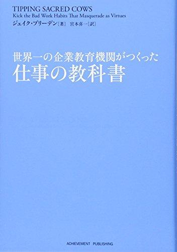 世界一の企業教育機関がつくった仕事の教科書の詳細を見る