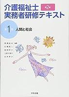 人間と社会 第2版 (介護福祉士実務者研修テキスト)
