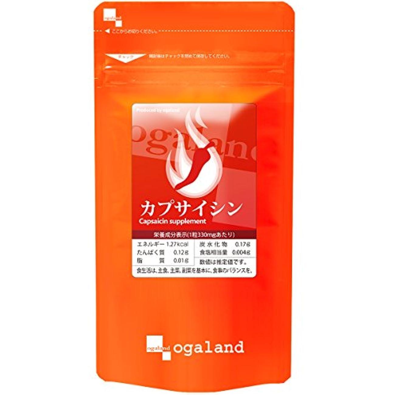 抑止する援助工場お徳用カプサイシン (270粒/約3ヶ月分)