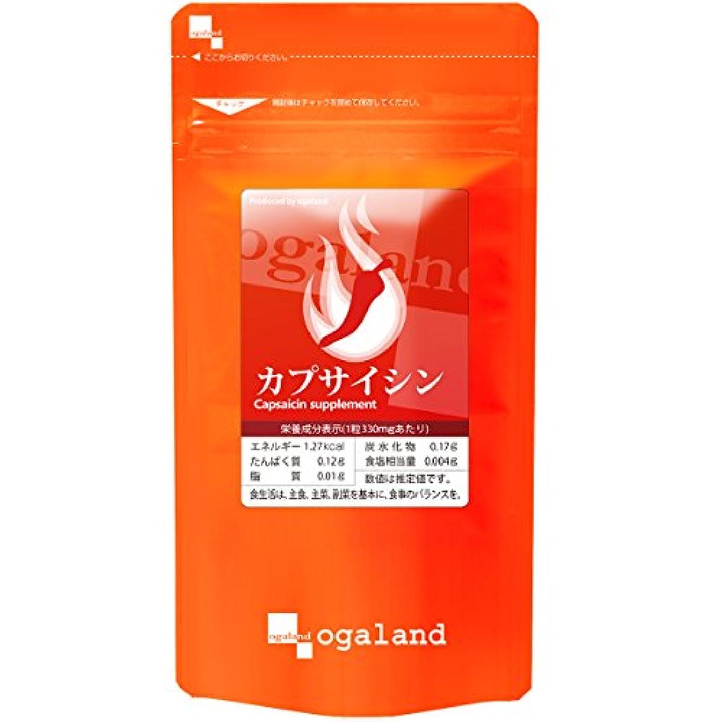 重さアクロバット強いお徳用カプサイシン (270粒/約3ヶ月分)