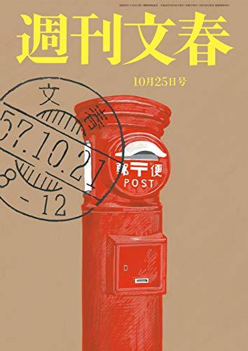 [画像:週刊文春 10月25日号[雑誌]]
