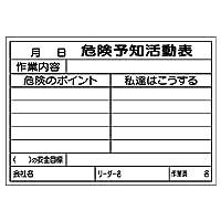 ユニット 樹脂製KYボード(防雨型) 320-28 書込み専用用紙A3