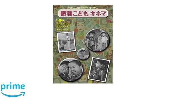 70b03534bf Amazon.co.jp | 昭和こどもキネマ 第三巻[児童映画編2] [DVD] DVD・ブルーレイ -