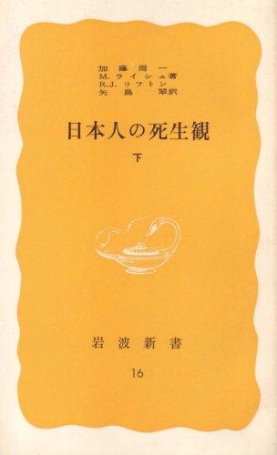日本人の死生観〈下〉 (1977年) (岩波新書)の詳細を見る