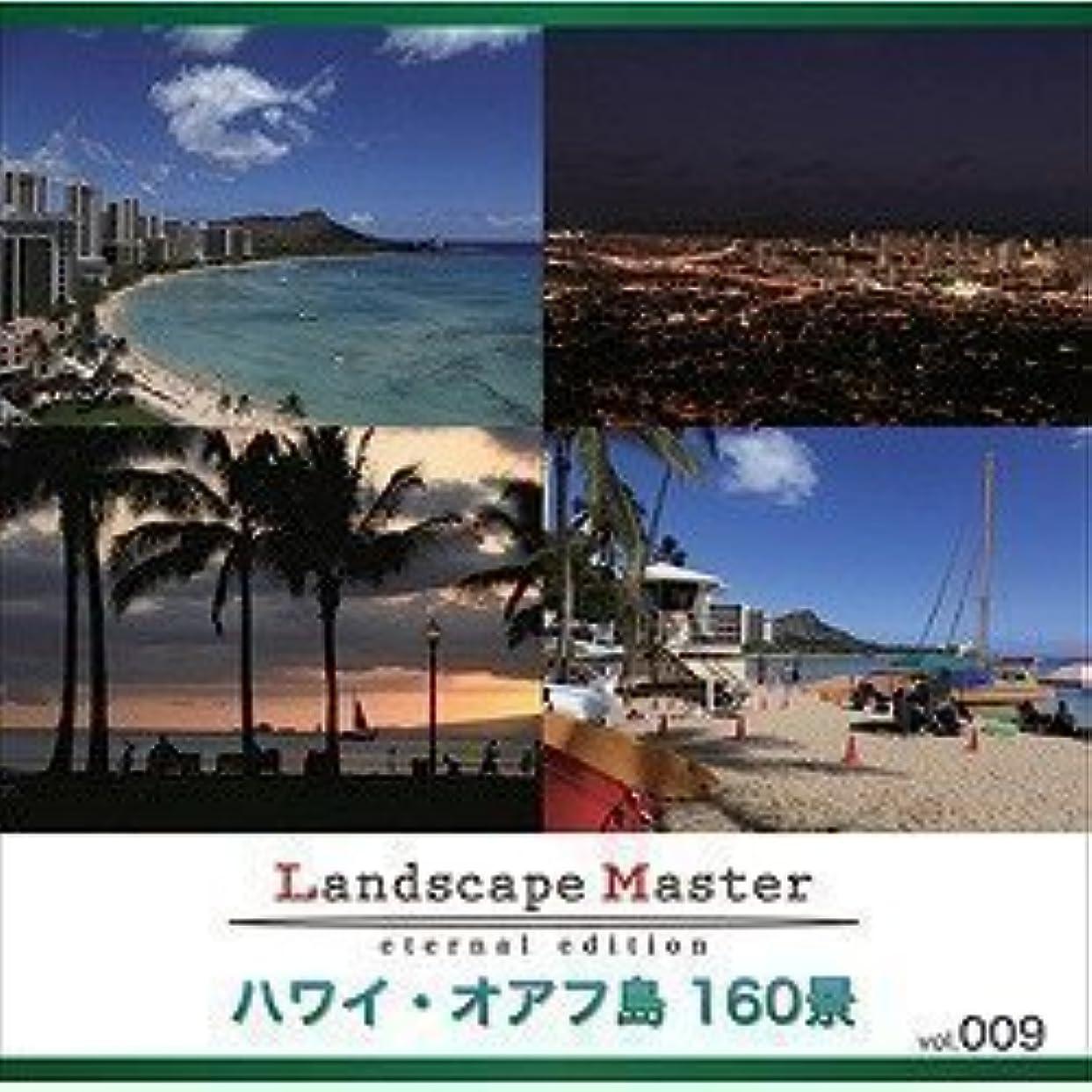 ビルマ飢えたブルゴーニュLandscape Master vol.009 ハワイ?オアフ島 160景