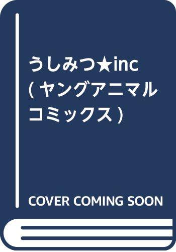 うしみつ★inc (ヤングアニマルコミックス)