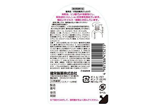手ピカジェル プラス 300mL [指定医薬部外品]