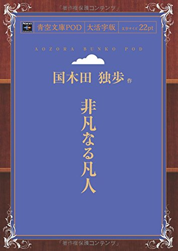 非凡なる凡人 (青空文庫POD(大活字版))