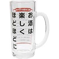 サンアート おもしろ食器 「 アルコール摂取適正飲酒 」 10か条 ビールグラス・ジョッキ 330cc クリア SAN2087