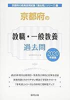 京都府の教職・一般教養過去問 2020年度版 (京都府の教員採用試験「過去問」シリーズ)