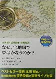 本田健&望月俊孝 公開対談! 「なぜ、宝地図で夢はかなうのか?」
