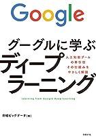 ネットワーク障害 グーグル 謝罪に関連した画像-06