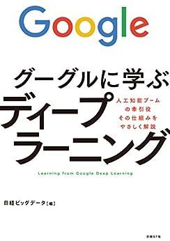 [日経ビッグデータ]のグーグルに学ぶディープラーニング