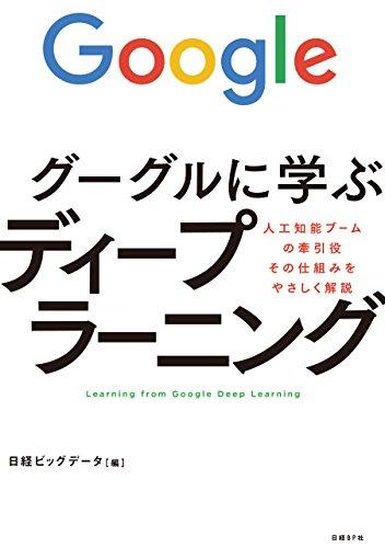 グーグルに学ぶディープラーニングの詳細を見る