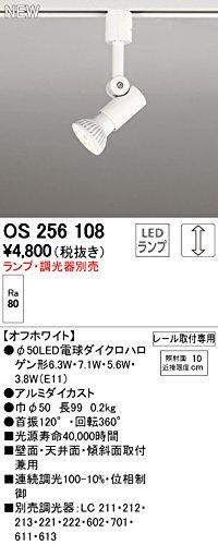 オーデリック OS 256 108
