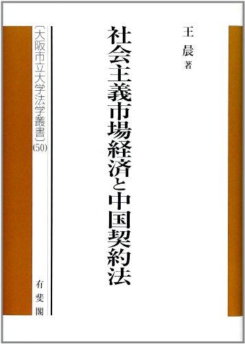 社会主義市場経済と中国契約法―計画原則と自由原理の相剋 (大阪市立大学法学叢書)