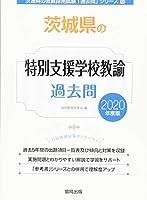茨城県の特別支援学校教諭過去問 2020年度版 (茨城県の教員採用試験「過去問」シリーズ)