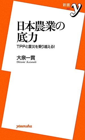 日本農業の底力 ~TPPと震災を乗り越える! (新書y)の詳細を見る
