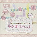 DJCD「風音と桜川未央と桃井いちごの女子会ノリでラジオがしたい! 」Vol.2/風音