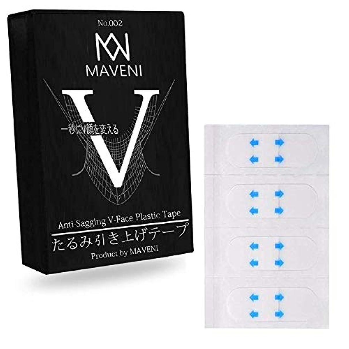 コートウェーハ代表MAVENIリフトアップテープ 小顔テープ ほうれい線 小顔 60枚入り【超強力テープでコスプレにも最適】