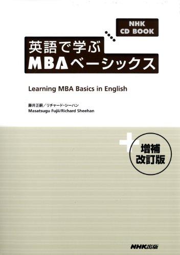 NHK CD BOOK 英語で学ぶ MBAベーシックス 増補改訂版 (NHK CDブック)の詳細を見る