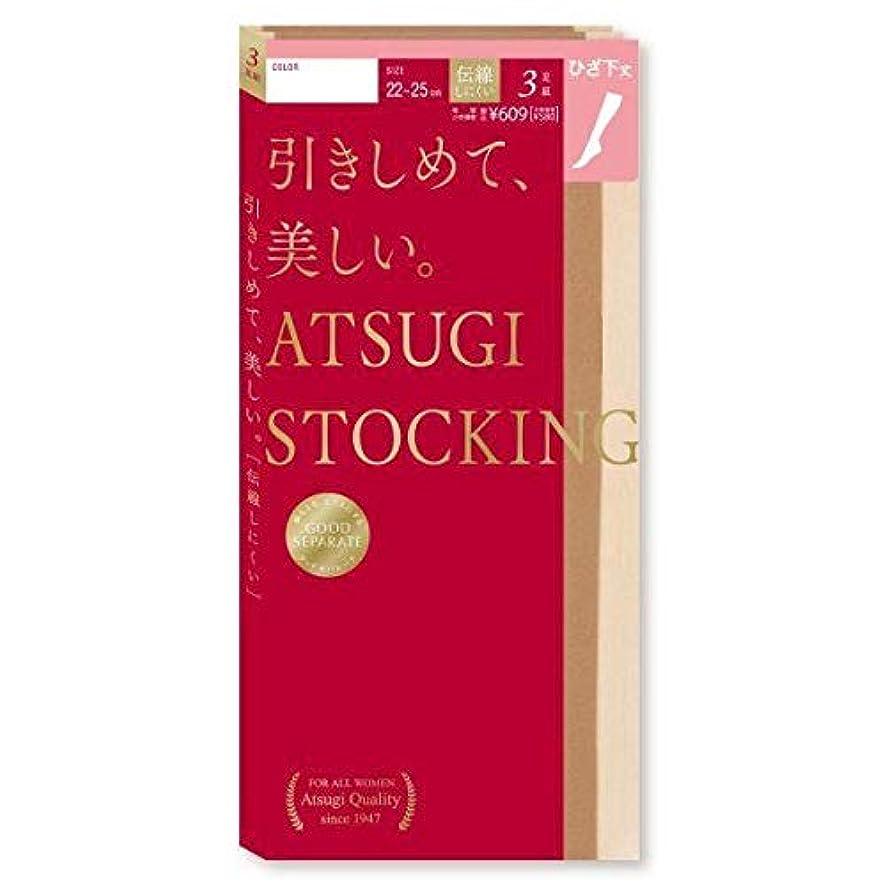 サドル無駄海外アツギ ASTIGU 引き締めて美しい。ひざ下丈 ブラック サイズ22~25cm