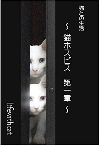猫との生活 ~猫ホスピス 第一章~