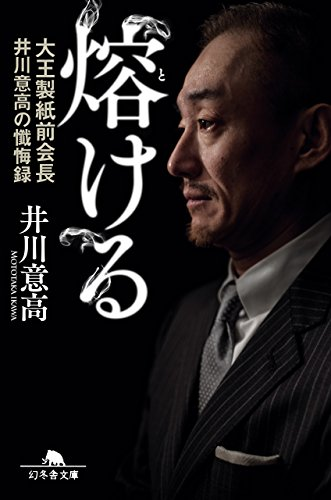 熔ける 大王製紙前会長 井川意高の懺悔録 (幻冬舎文庫)
