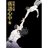 「昭和元禄落語心中」DVD(限定版)七