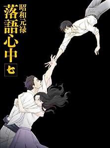 「昭和元禄落語心中」Blu-ray(限定版)七