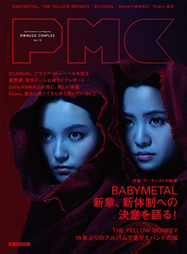 ぴあMUSIC COMPLEX(PMC) Vol.13 (ぴあMOOK)