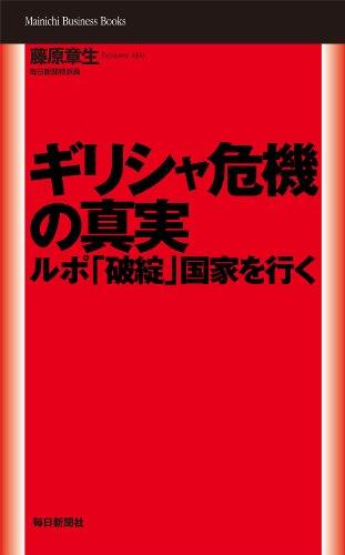 ギリシャ危機の真実 ルポ「破綻」国家を行く Mainichi Business Booksの詳細を見る