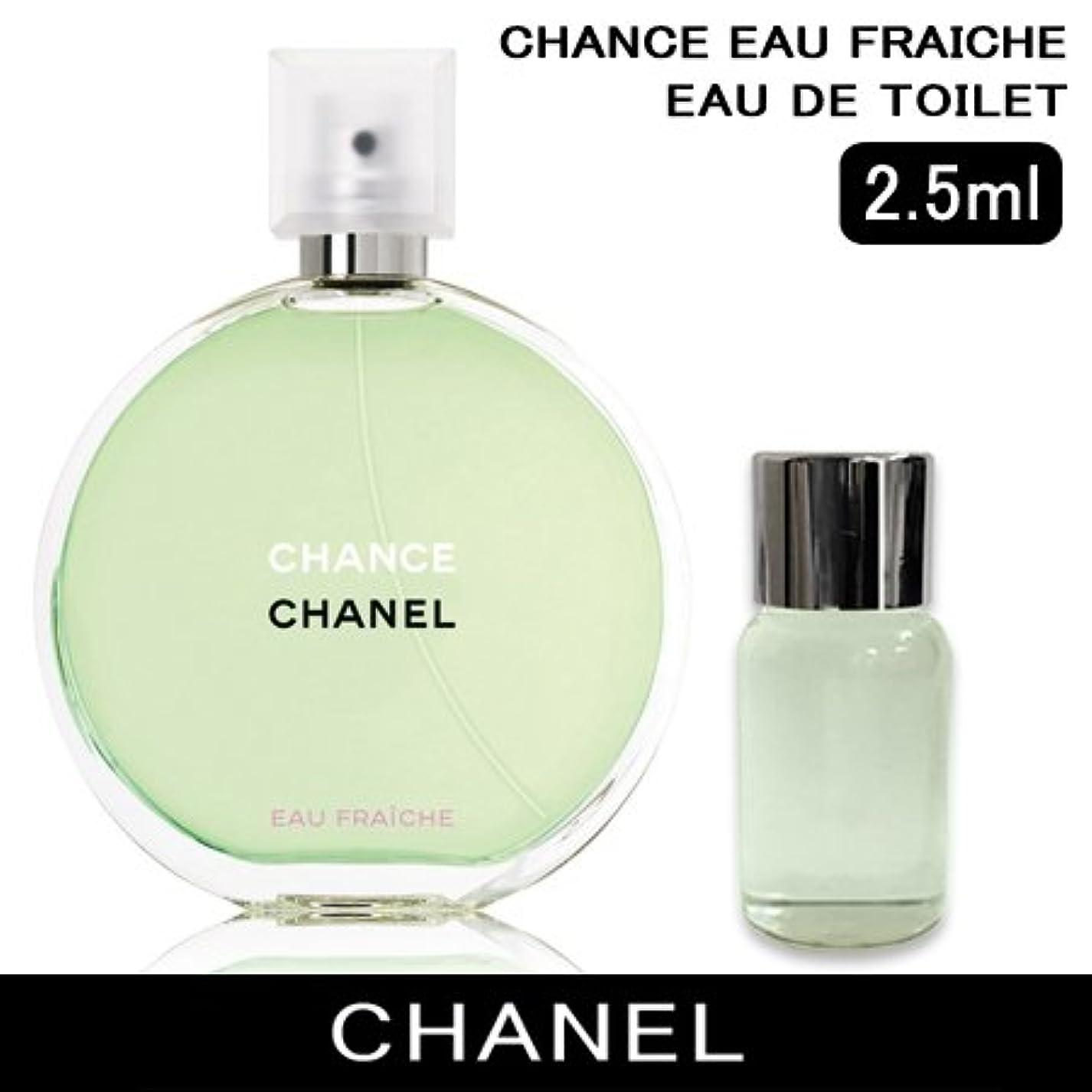 属する前部冷笑するシャネル チャンス オー フレッシュ オードトワレ EDT 2.5ml (ミニチュア) -CHANEL- 【並行輸入品】