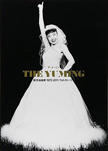 松任谷由実 1972-2011 フォトストーリー 『THE YUMING』の詳細を見る