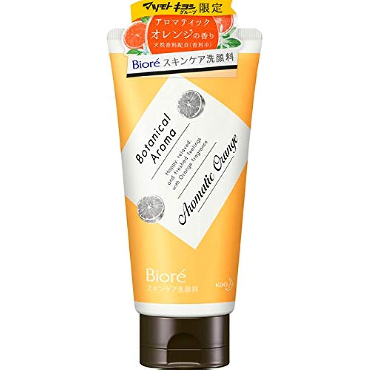 耐えるやさしい成果ビオレ スキンケア洗顔料 アロマティックオレンジの香り 130G