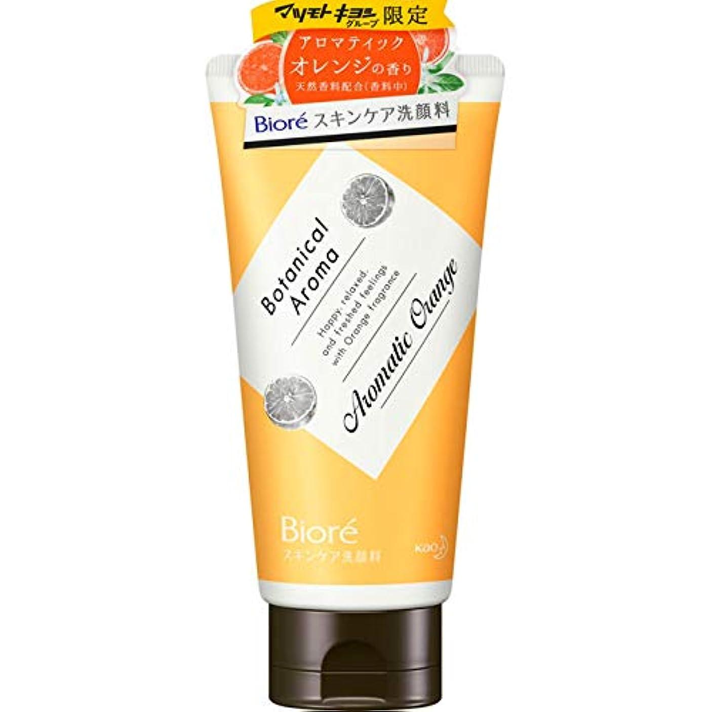メタルライン不安定仕えるビオレ スキンケア洗顔料 アロマティックオレンジの香り 130G