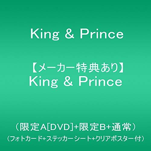 【メーカー特典あり】 King & Prince(限定A[DVD]+限定B+通常)【メーカー特典:フォトカード+ステッカーシート+クリアポスター付】