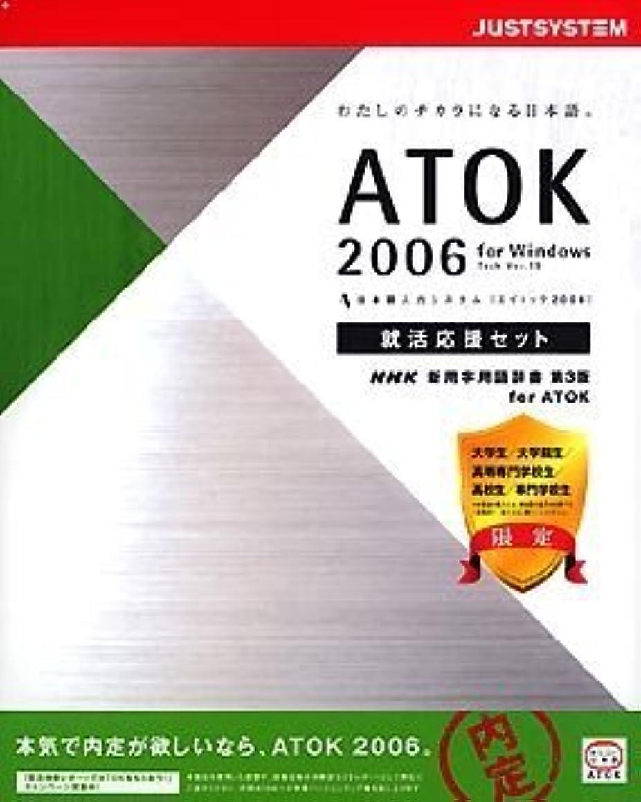 ビリー強いますマッサージATOK 2006 for Windows 就活応援セット CD-ROM